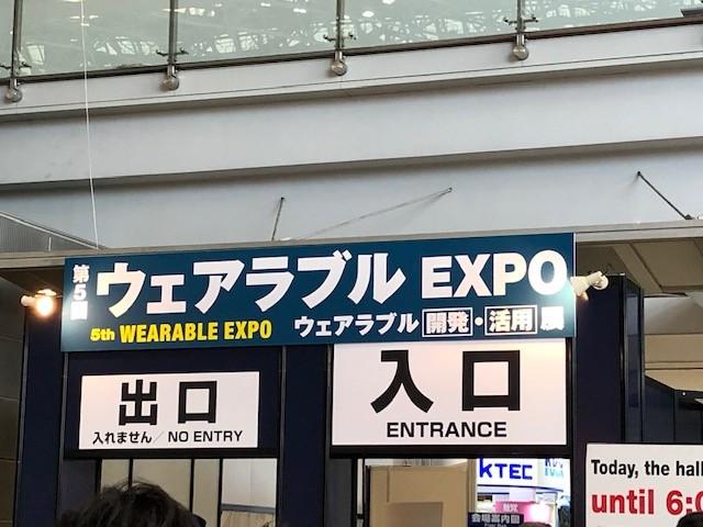 190116 wearable expo 1